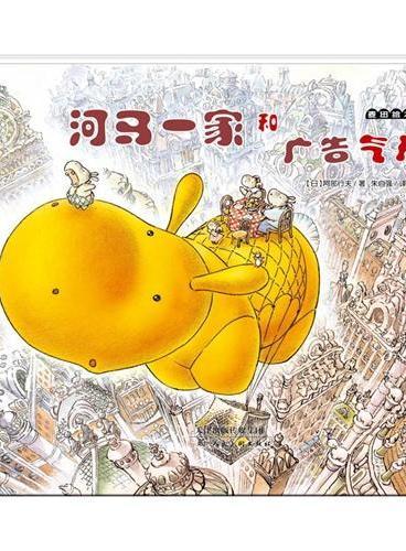 麦田绘本馆·河马一家和广告气球