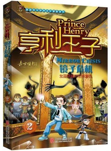 亨利王子2镜子危机