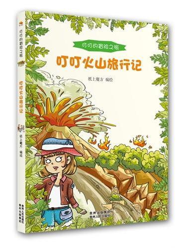 叮叮的冒险之旅:叮叮火山旅行记(全10册,带你揭开世界丛林、峡谷、沼泽、极地、悬崖……的神秘面纱!)