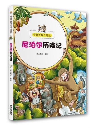 穿越世界大冒险:尼泊尔历险记(全10册,带你享受神奇刺激的世界冒险之旅,绝对挑战你的小心脏,西班牙人牛大战、印度大森林里的眼镜王蛇等你来偷窥!)