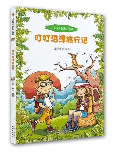 叮叮的冒险之旅:叮叮沼泽旅行记(全10册,带你揭开世界丛林、峡谷、沼泽、极地、悬崖……的神秘面纱!)