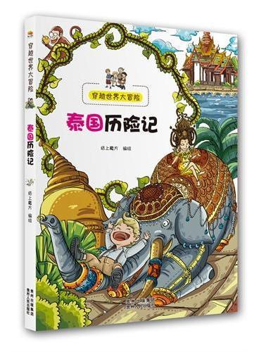 穿越世界大冒险:泰国历险记(全10册,带你享受神奇刺激的世界冒险之旅,绝对挑战你的小心脏,西班牙人牛大战、印度大森林里的眼镜王蛇等你来偷窥!)