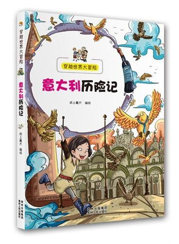 穿越世界大冒险:意大利历险记(全10册,带你享受神奇刺激的世界冒险之旅,绝对挑战你的小心脏,西班牙人牛大战、印度大森林里的眼镜王蛇等你来偷窥!)