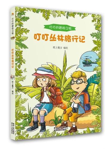 叮叮的冒险之旅:叮叮丛林旅行记(全10册,带你揭开世界丛林、峡谷、沼泽、极地、悬崖……的神秘面纱!)