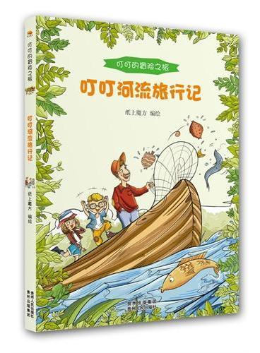 叮叮的冒险之旅:叮叮河流旅行记(全10册,带你揭开世界丛林、峡谷、沼泽、极地、悬崖……的神秘面纱!)