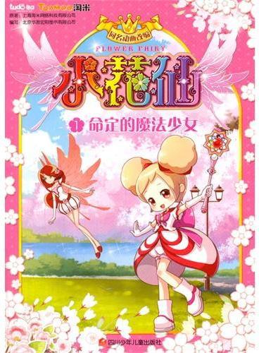小花仙抓帧漫画系列:1命定的魔法少女