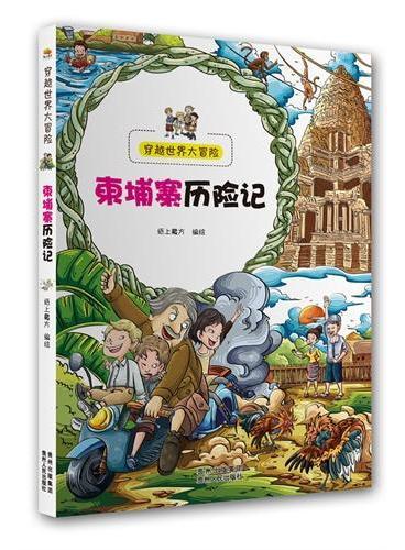 穿越世界大冒险:柬埔寨历险记(全10册,带你享受神奇刺激的世界冒险之旅,绝对挑战你的小心脏,西班牙人牛大战、印度大森林里的眼镜王蛇等你来偷窥!)