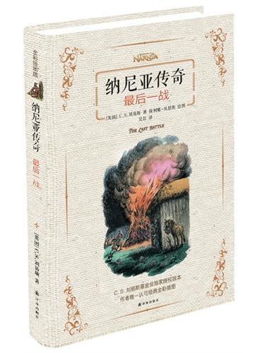 纳尼亚传奇:最后一战(作者唯一认可全彩插图版,CS刘易斯基金会独家授权)