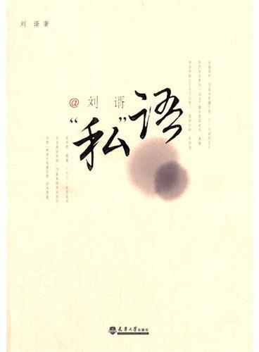 """刘谞""""私""""语"""