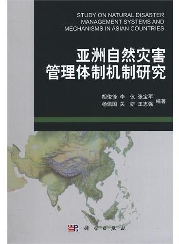 亚洲自然灾害管理体制机制研究