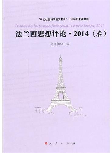 法兰西思想评论·2014(春)