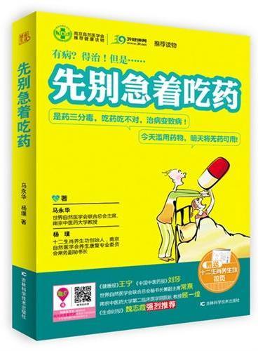 先别急着吃药(中国人应该这样用药?除了吃药,其实治病还有更多选择。不是所有医生都知道自然疗法的神奇,吃救命神药不如翻开人体使用手册,激活身体自愈力,把疾病挡在身体之外)