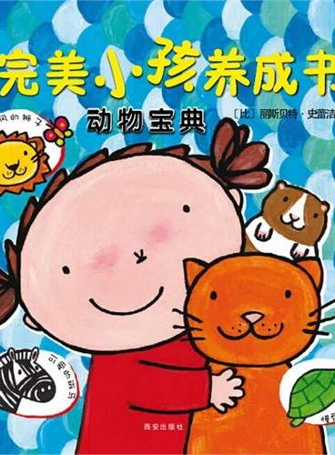 克莱维斯绘本:完美小孩养成书.动物宝典(精装)