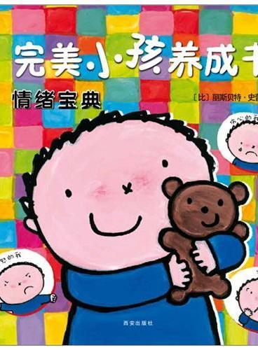 克莱维斯绘本:完美小孩养成书.情绪宝典(精装)