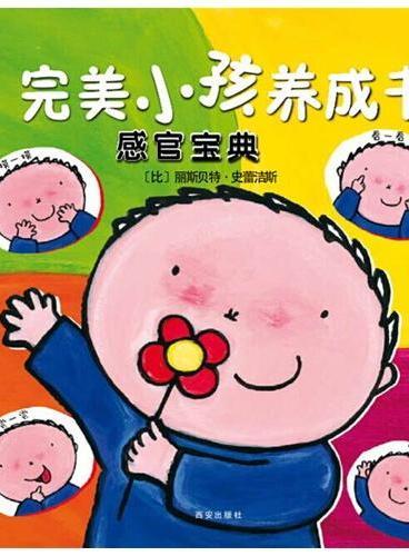 克莱维斯绘本:完美小孩养成书.感官宝典(精装)