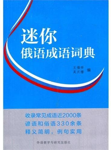 迷你俄语成语词典(东方大学俄语系列)