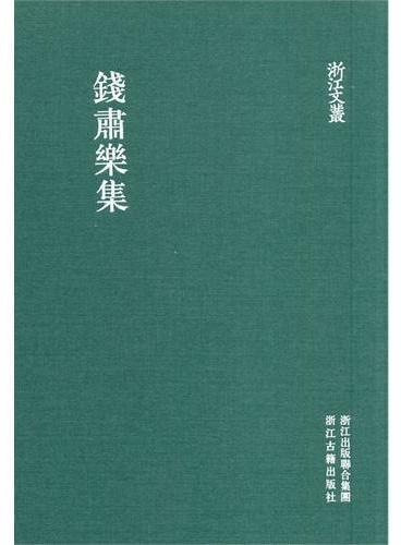 浙江文丛 钱肃乐集(精装繁体竖排)