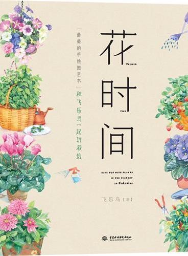 花时间(最美的手绘园艺书!花一点时间,享受花的时间!)