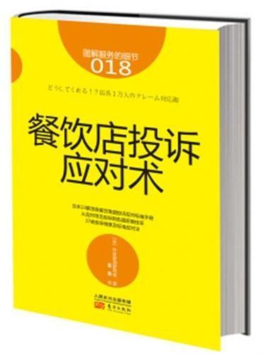 服务的细节018:餐饮店投诉应对术(日本23家顶级餐饮集团投诉应对标准手册,迄今为止最全面最权威最专业的餐饮业投诉应对书。)