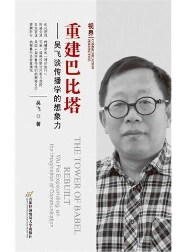 重建巴比塔——吴飞谈传播学的想象力