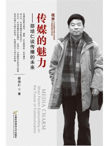 传媒的魅力——邵培仁谈传播的未来