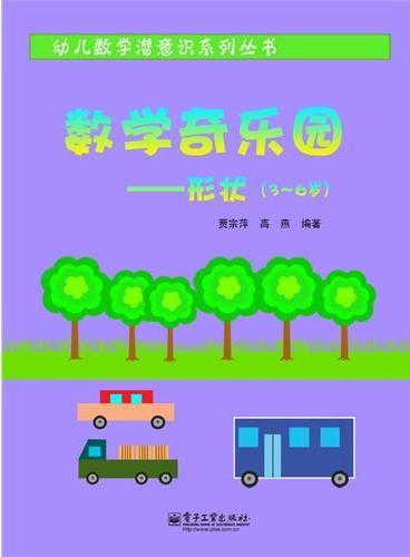 数学奇乐园——形状(3~6岁)(全彩)