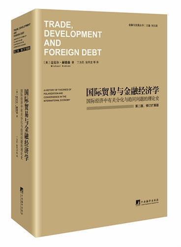 国际贸易与金融经济学-国际经济中有关分化与趋同问题的理论史:第2版(揭露发达国家剥削不发达国家以及富国和穷国两极分化的真相、堪称21世纪的《资本论》)