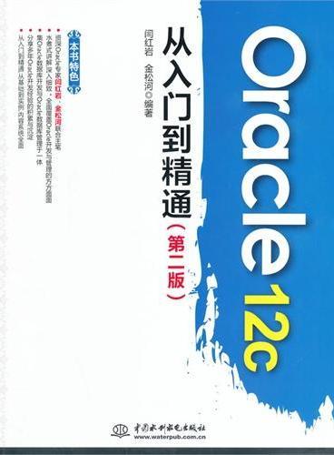 Oracle 12c从入门到精通(第二版)