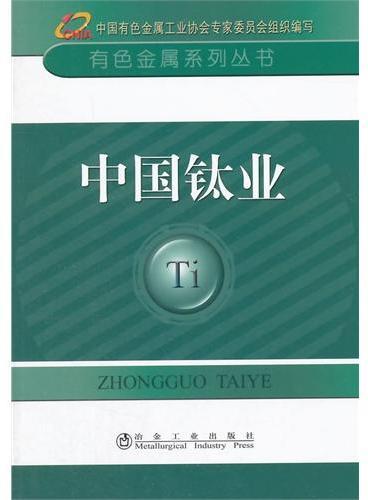 中国钛业__有色金属系列丛书\中国有色金属工业协会专家委员会组织编写