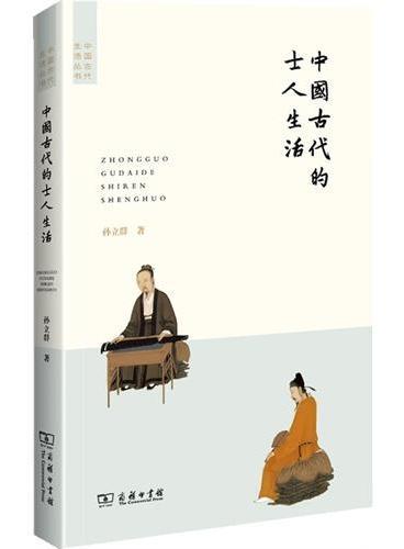 中国古代的士人生活
