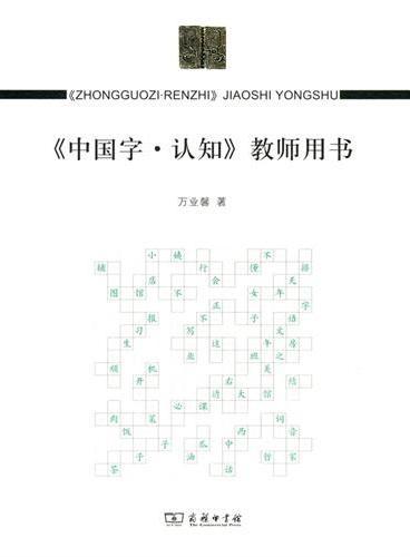 《中国字·认知》教师用书