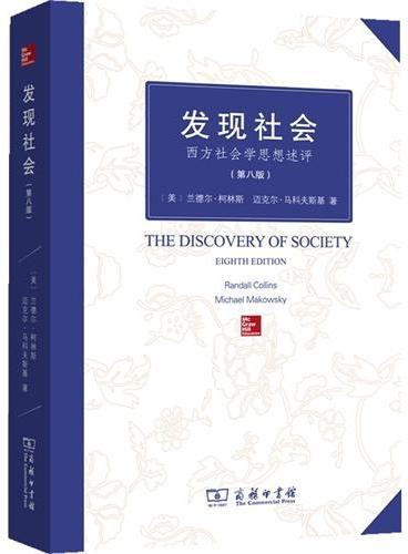发现社会:西方社会学思想述评(第八版)