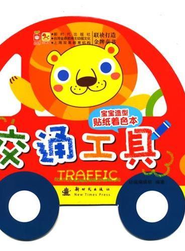 YF宝宝造型贴纸着色本·交通工具