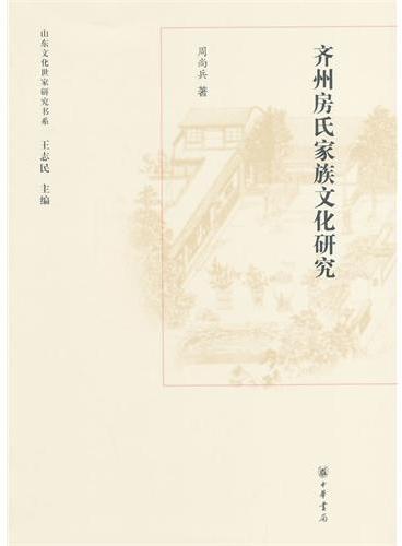 齐州房氏家族文化研究(精)--山东文化世家研究书系