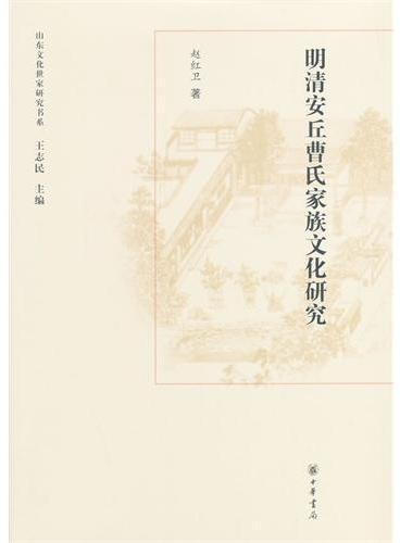 明清安丘曹氏家族文化研究(精)--山东文化世家研究书系