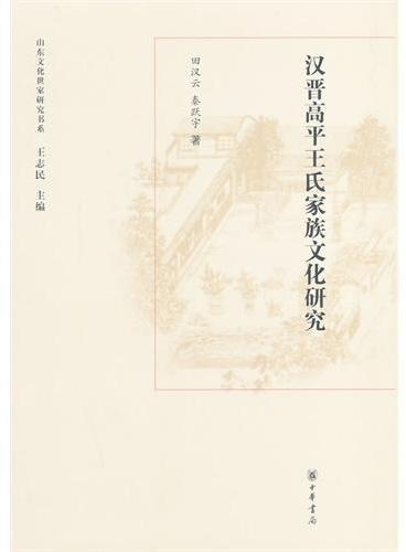 汉晋高平王氏家族文化研究(精)--山东文化世家研究书系