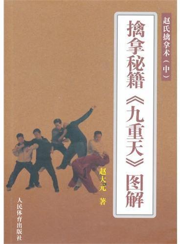擒拿秘籍《九重天》图解--赵氏擒拿术(中)