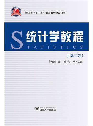 统计学教程(第3版)