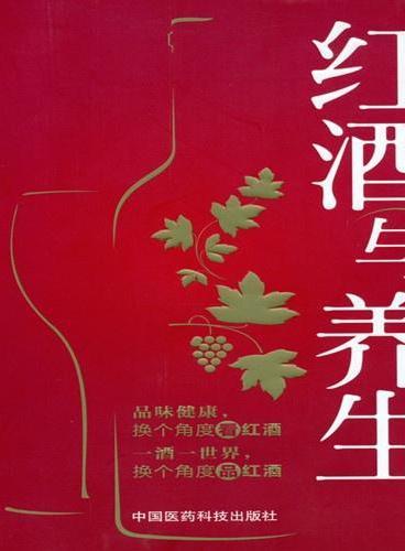 红酒与养生