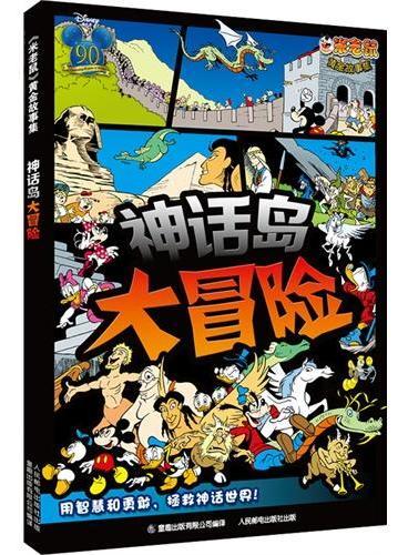 米老鼠黄金故事集-神话岛大冒险