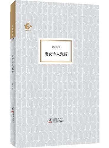 海豚书馆-唐女诗人甄辨