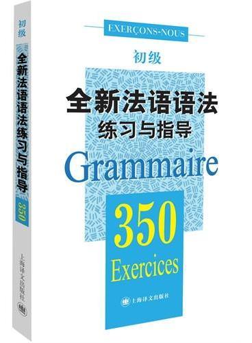 全新法语语法350练习与指导(初级)(全新法语语法350练习与指导)