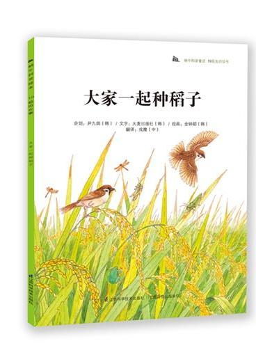 蜗牛科普绘本-大家一起种稻子:科普教育典范读本,韩国本土销量突破200万册!奇妙的科学童话+有趣的科普知识,为3-6岁孩子度身打造,让孩子从小爱上科学!