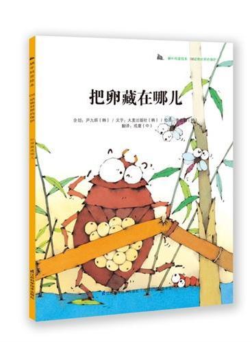 蜗牛科普绘本-把卵藏在哪儿:科普教育典范读本,韩国本土销量突破200万册!奇妙的科学童话+有趣的科普知识,为3-6岁孩子度身打造,让孩子从小爱上科学!