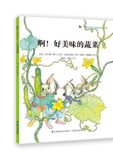 蜗牛科普绘本-啊!好美味的蔬菜:科普教育典范读本,韩国本土销量突破200万册!奇妙的科学童话+有趣的科普知识,为3-6岁孩子度身打造,让孩子从小爱上科学!
