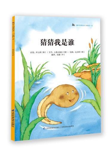 蜗牛科普绘本-猜猜我是谁:科普教育典范读本,韩国本土销量突破200万册!奇妙的科学童话+有趣的科普知识,为3-6岁孩子度身打造,让孩子从小爱上科学!