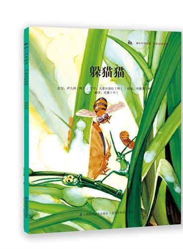 蜗牛科普绘本-躲猫猫:科普教育典范读本,韩国本土销量突破200万册!奇妙的科学童话+有趣的科普知识,为3-6岁孩子度身打造,让孩子从小爱上科学!