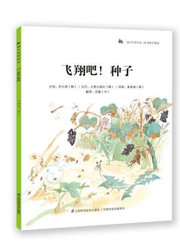 蜗牛科普绘本-飞翔吧!种子:科普教育典范读本,韩国本土销量突破200万册!奇妙的科学童话+有趣的科普知识,为3-6岁孩子度身打造,让孩子从小爱上科学!