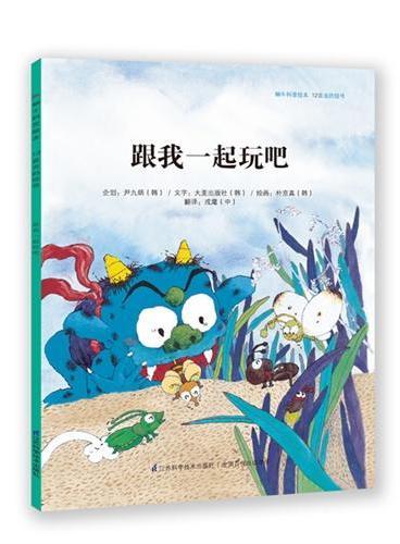 蜗牛科普绘本-跟我一起玩吧:科普教育典范读本,韩国本土销量突破200万册!奇妙的科学童话+有趣的科普知识,为3-6岁孩子度身打造,让孩子从小爱上科学!