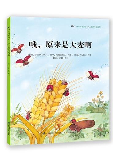 蜗牛科普绘本-哦.原来是大麦啊:科普教育典范读本,韩国本土销量突破200万册!奇妙的科学童话+有趣的科普知识,为3-6岁孩子度身打造,让孩子从小爱上科学!